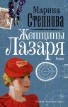 Zhenschiny Lazarja