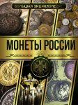 Bolshaja entsiklopedija. Monety Rossii