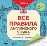 Vse pravila anglijskogo jazyka dlja nachinajuschikh pod odnoj oblozhkoj. Plakat-samouchitel