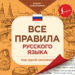 Vse pravila russkogo jazyka pod odnoj oblozhkoj. Plakat-samouchitel
