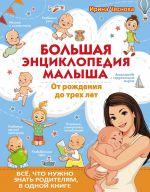 Bolshaja entsiklopedija malysha. Ot rozhdenija do trekh let. Vsjo, chto nuzhno roditeljam, v odnoj knige
