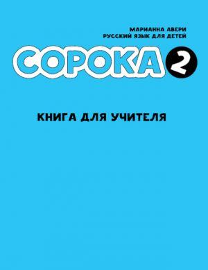 Soroka 2. Russkij jazyk dlja detej. Kniga dlja uchitelja / Soroka 2. Russian for Kids. Teacher's Book.