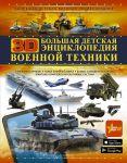 Bolshaja detskaja 3D-entsiklopedija voennoj tekhniki
