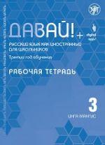Давай! Русский язык для школьников. Третий год обучения: рабочая тетрадь
