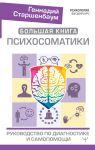 Bolshaja kniga psikhosomatiki. Rukovodstvo po diagnostike i samopomoschi