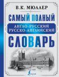 Samyj polnyj anglo-russkij russko-anglijskij slovar