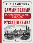 Samyj polnyj orfograficheskij slovar russkogo jazyka