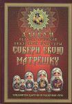 Soberi svoju matreshku. Albom obrazov russkoj skazochnoj kultury. Tridevjatoe tsarstvo. Skazochnaja Rus