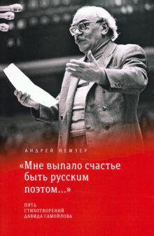 """""""Мне выпало счастье быть русским поэтом..."""". Пять стихотворений Давида Самойлова"""