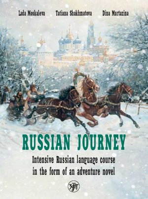 Russian Journey. Intensive Russian language course in the form of an adventure novel. For Englsih speaking stunets