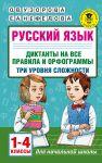Russkij jazyk. Diktanty na vse pravila i orfogrammy. Tri urovnja slozhnosti. 1-4 klassy
