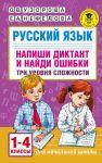 Russkij jazyk. Napishi diktant i najdi oshibki. Tri urovnja slozhnosti. 1-4 klassy