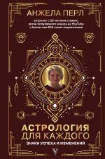 Astrologija dlja kazhdogo: znaki uspekha i izmenenij