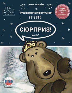 Сюрприз 1. Учебник по русскому языку для начинающих