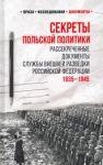 Sekrety polskoj politiki. Rassekrechennye dokumenty Sluzhby vneshnej razvedki RF. 1935-1945