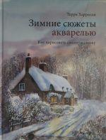 Zimnie sjuzhety akvarelju. Kak narisovat snezhnuju skazku