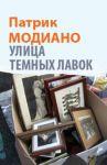 Ulitsa Temnykh Lavok