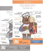 Tochka Ru / Tochka Ru: Russian Course A2. Old edition. (two 2 books)