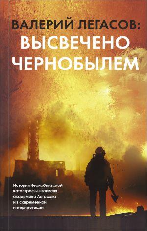 Valerij Legasov: Vysvecheno Chernobylem
