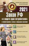 """Закон РФ """"О защите прав потребителей"""" с комментариями к закону и образцами заявлений на 2021 год"""