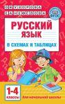 Russkij jazyk v skhemakh i tablitsakh. 1-4 klass
