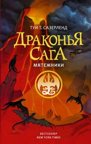 Drakonja saga. Mjatezhniki