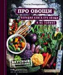 PRO ovoschi! Bolshaja kniga pro ovoschi i ne tolko