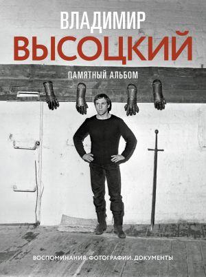 Vladimir Vysotskij. Pamjatnyj albom. Vospominanija. Fotografii. Dokumenty