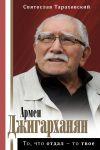 Armen Dzhigarkhanjan: To, chto otdal - to tvoe