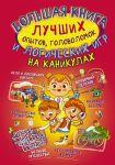 Bolshaja kniga luchshikh opytov, golovolomok i logicheskikh igr na kanikulakh