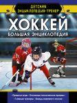 Хоккей. Большая энциклопедия