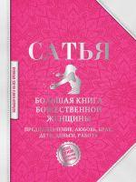 Bolshaja kniga bozhestvennoj zhenschiny. Prednaznachenie, ljubov, brak, deti, dengi, rabota