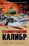Stalingradskij kalibr