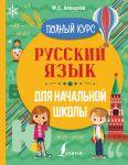 Russkij jazyk dlja nachalnoj shkoly. Polnyj kurs