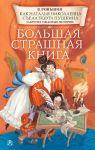 Kak Natalja Nikolaevna sela poeta Pushkina i drugie uzhasnye istorii