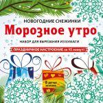 "Snezhinki iz bumagi ""Moroznoe utro"" na skrepke (197kh197 mm)"