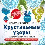 """Snezhinki iz bumagi """"Khrustalnye uzory"""" na skrepke (197kh197 mm)"""