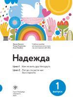 Nadezhda: uchebnoe posobie dlja kursov russkogo jazyka kak inostrannogo (V1/V2)