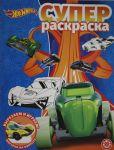 """Superraskraska N RS 2010 """" Hot Wheels"""""""