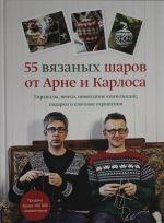 55 vjazanykh sharov ot Arne i Karlosa. Girljandy, venki, novogodnie kompozitsii, podarki i elochnye ukrashenija