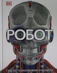 Robot. Gid po tekhnologijam buduschego