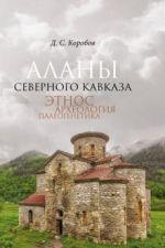 Alany Severnogo Kavkaza. Etnos, arkheologija, paleogenetika
