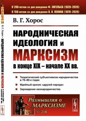 Narodnicheskaja ideologija i marksizm v kontse XIX – nachale XX vv / № 218. Izd.2, dop.