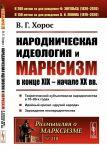 Народническая идеология и марксизм в конце XIX – начале XX вв / № 218. Изд.2, доп.