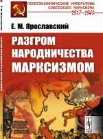 Разгром народничества марксизмом