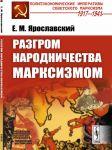 Razgrom narodnichestva marksizmom