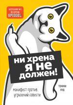 Ni khrena ja ne dolzhen! Manifest protiv ugryzenij sovesti