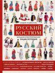 Russkij kostjum. Bolshaja illjustrirovannaja entsiklopedija