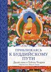 Priblizhajas k buddijskomu puti