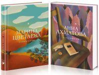 Zhenskaja lirika Serebrjanogo veka (komplekt iz 2 knig: Akhmatova i Tsvetaeva)